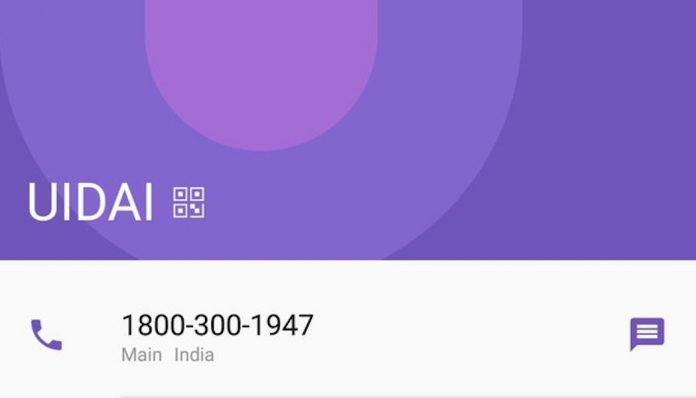 मोबाइल की अड्रेस बुक में दिखे आधार का हेल्पलाइन नंबर तो डरने की जरूरत नहीं - IndiNews | इंडि न्यूज़