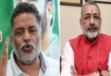anti-national-giriraj-singh-pappu-yadav-IndiNews