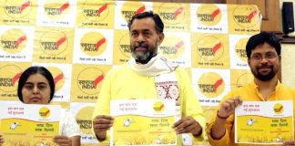 swaraj-india-will-contest-on-all-vidhansabha-seats-in-haryana-IndiNews