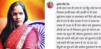 bjp-mahila-neta-sunita-singh-gaur-instigating-rape-gruesome-sexual-violence