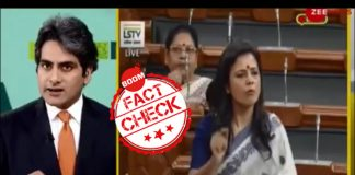 zee-news-and-sudhir-chaudhary-ka-mahua-moitra-fake-news-exposed